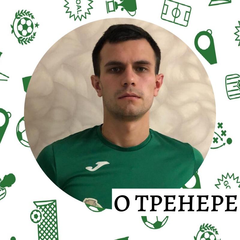 тренер футболики Привалов Максим