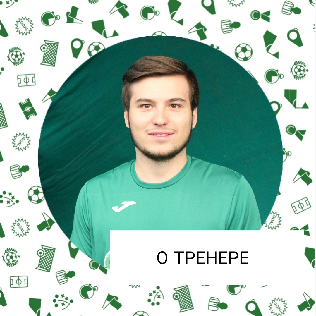 тренер футболики Шлеин Константин