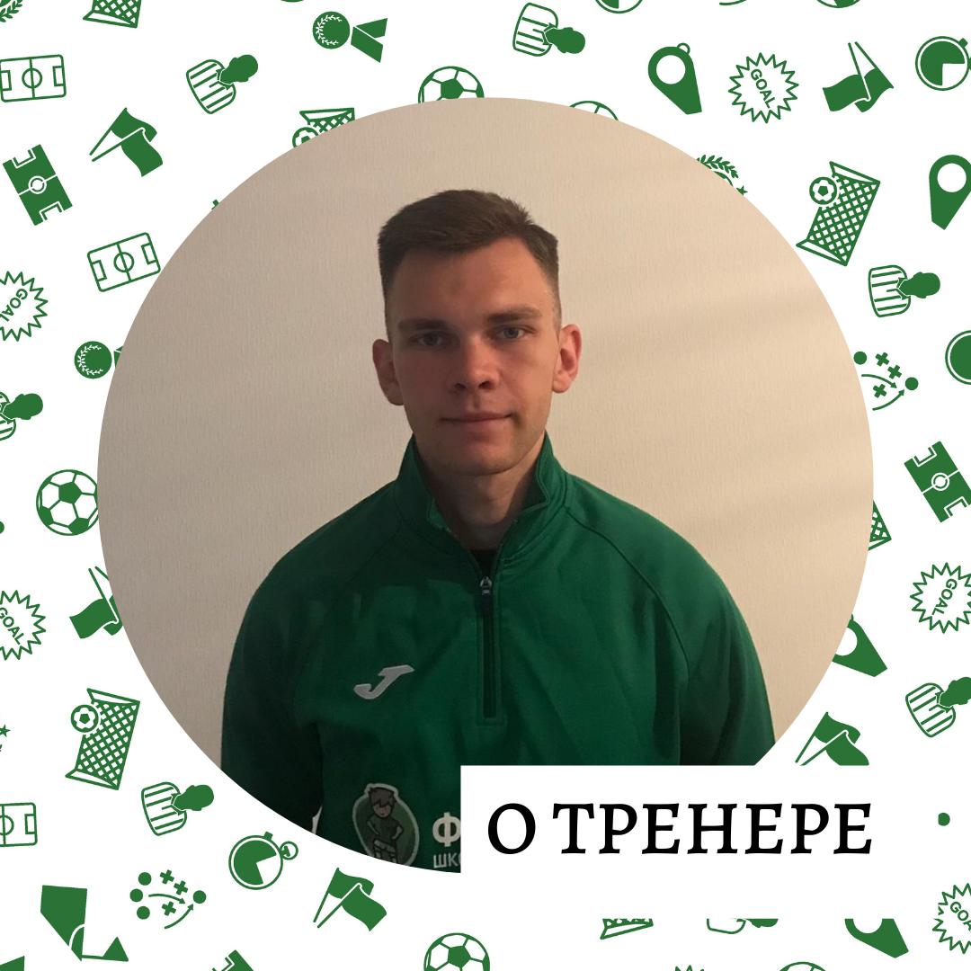 тренер футболики Амрахов Герман Маратович