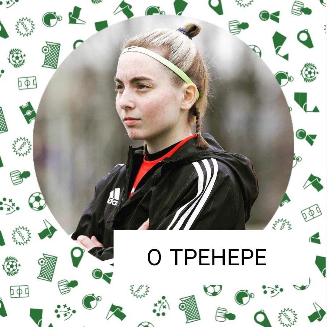тренер футболики Китайкина Дарина