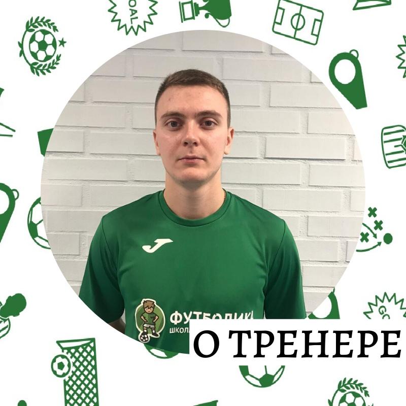 тренер футболики Григорьев Стефан