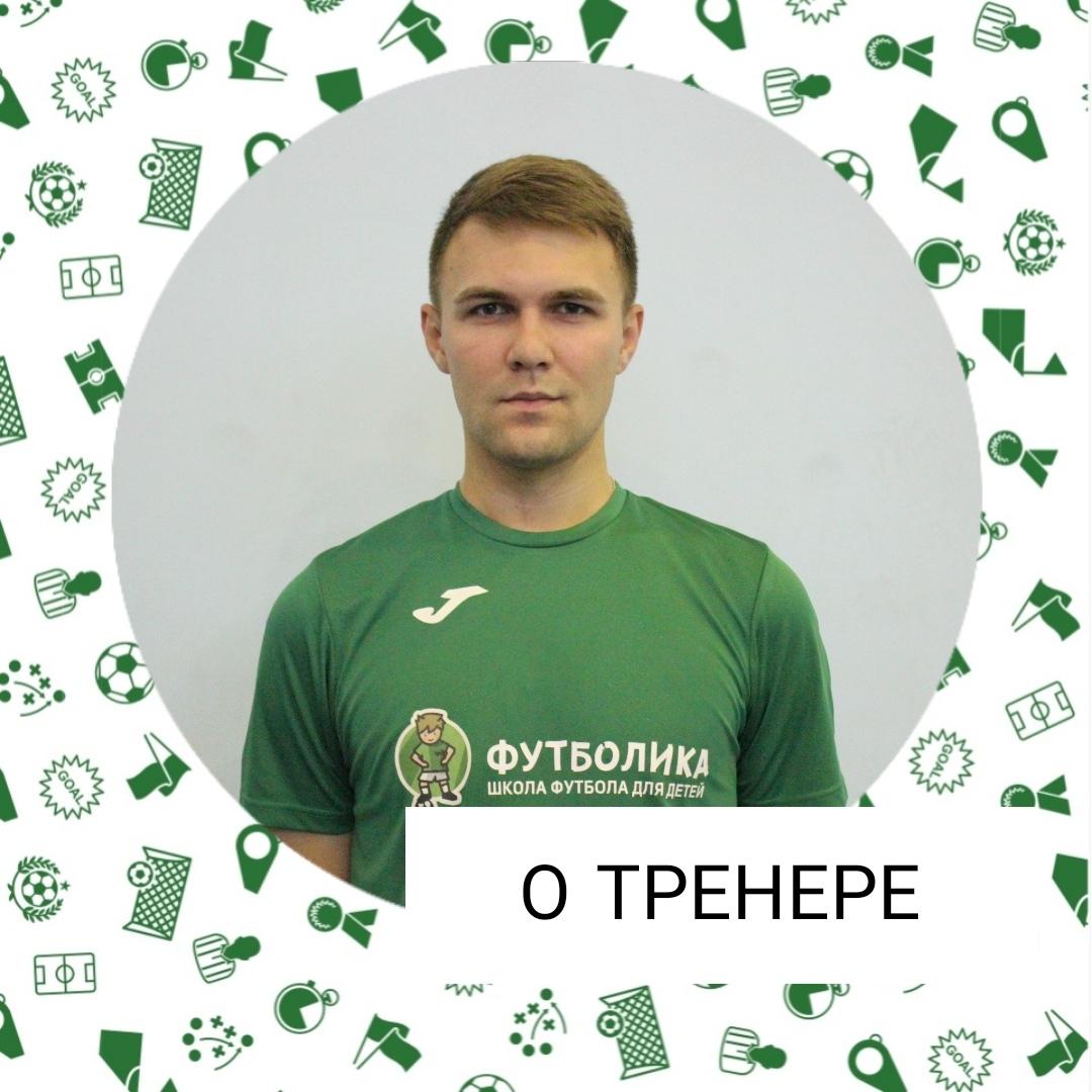 тренер футболики Соловьев Иван