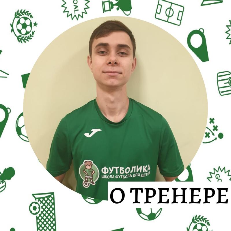 тренер футболики Павел Немогай