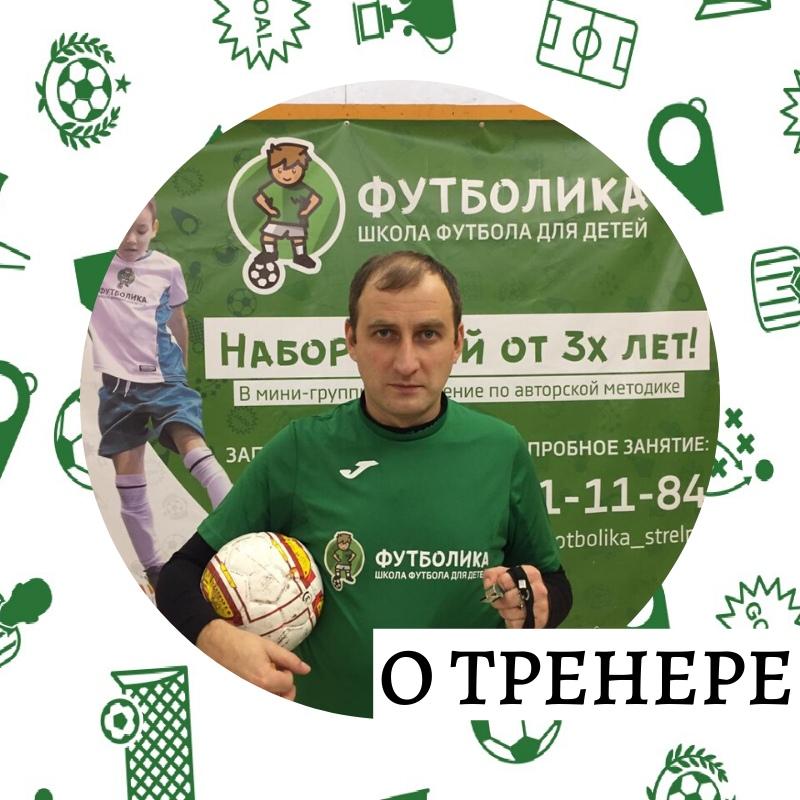 тренер футболики Ковалев Николай Сергеевич