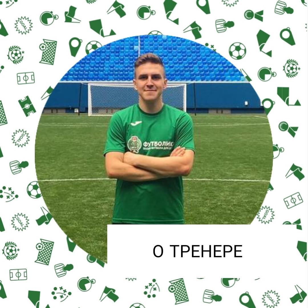 тренер футболики Червен-Водали Андрей Юрьевич