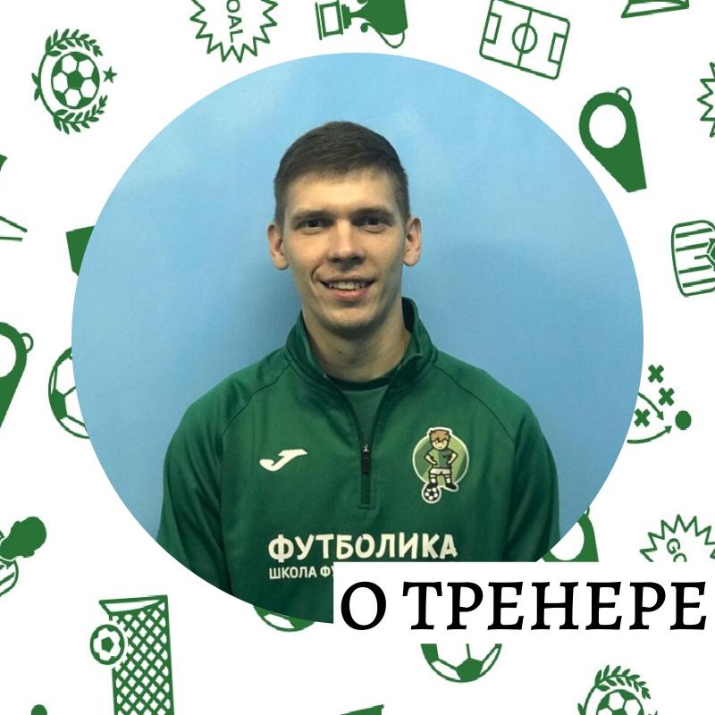 тренер футболики Бракор Александр