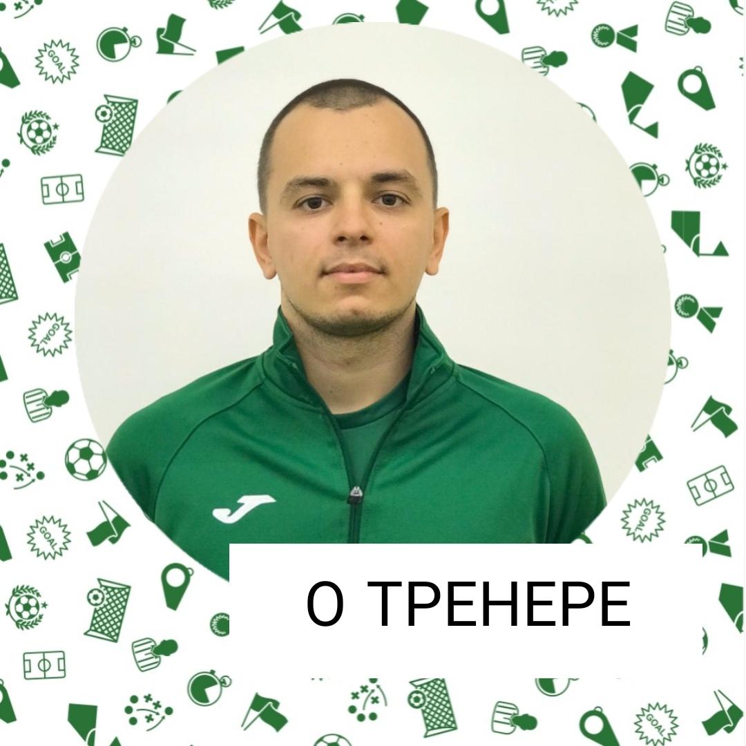 тренер футболики Ислямов Ильдар