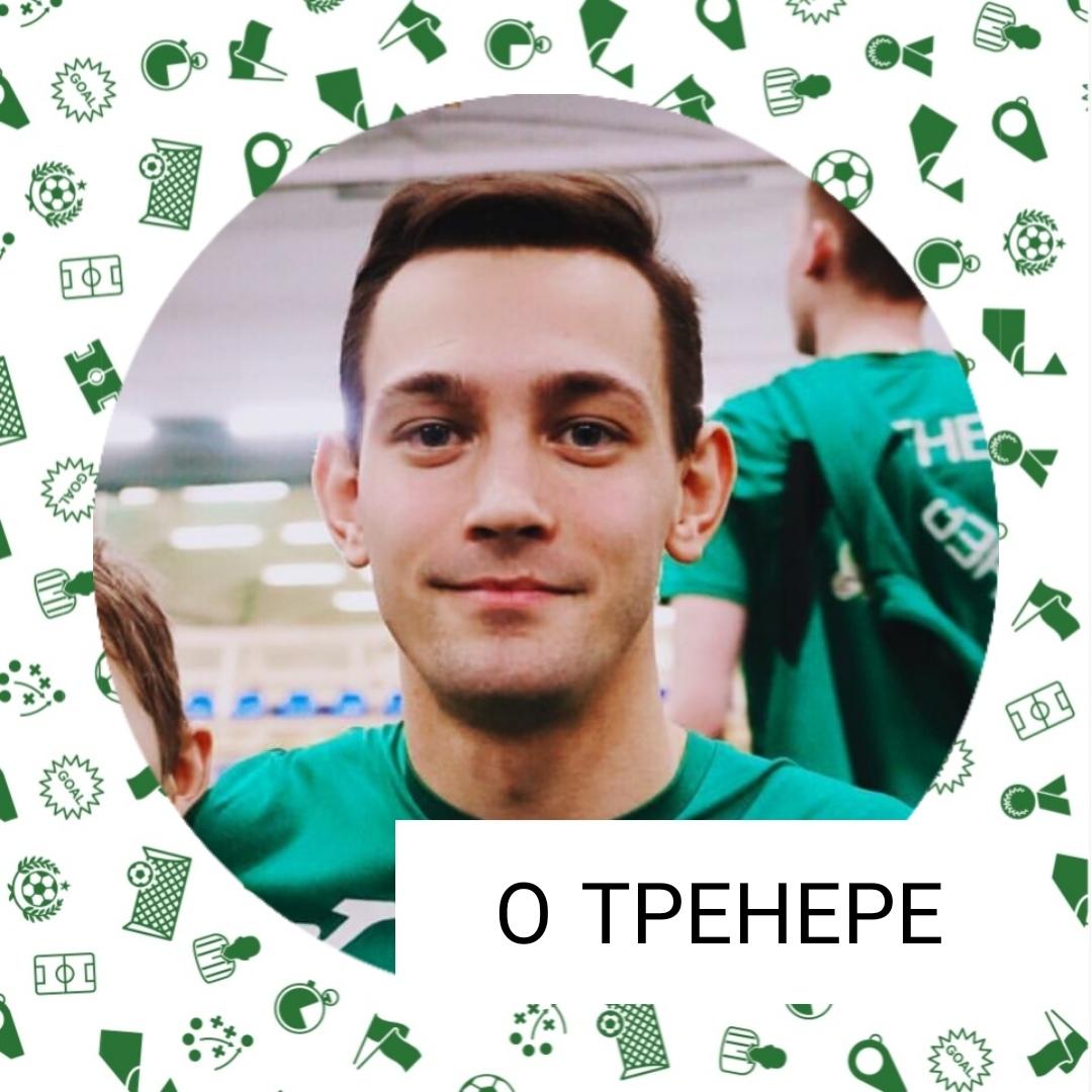 тренер футболики Самир Мамедов