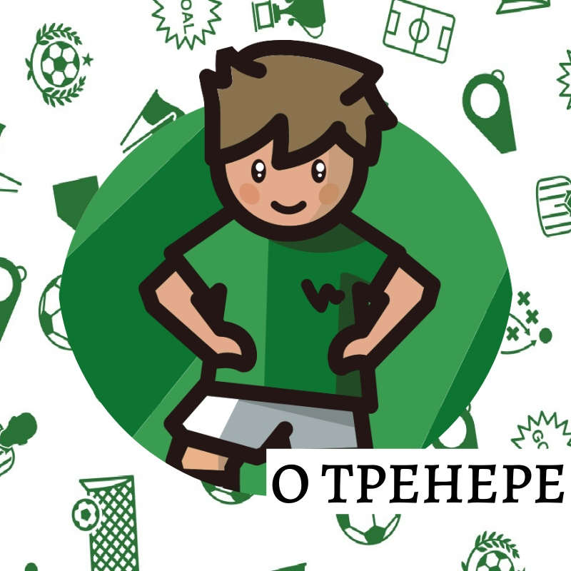 тренер футболики Акбаев Эрик
